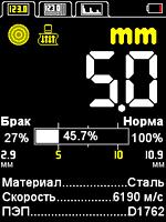 ультразвуковой толщиномер А1210. Режим СТРОБ